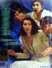 Во имя любви (1989)
