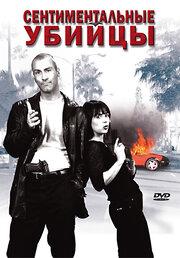 Сентиментальные убийцы (1999)