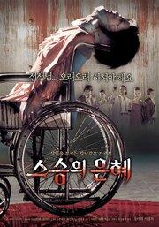 Учителю с любовью (2006)