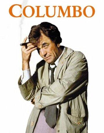Коломбо: Коломбо отправляется в колледж