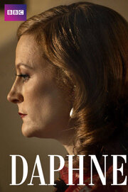 Дафна (2007)
