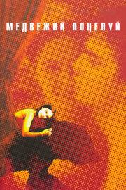 Медвежий поцелуй (2002)
