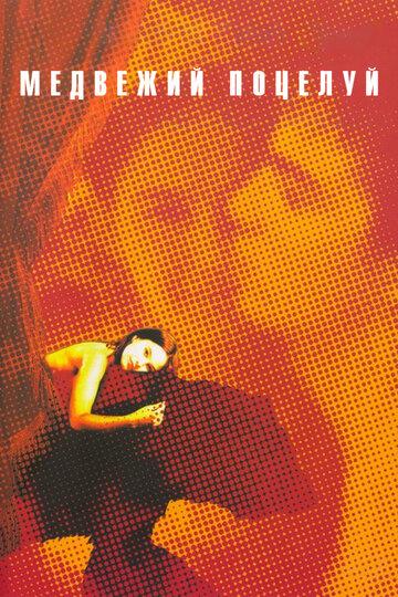 Медвежий поцелуй 2002 | МоеКино