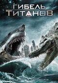 Мега-акула против гигантского осьминога смотреть фильм онлай в хорошем качестве