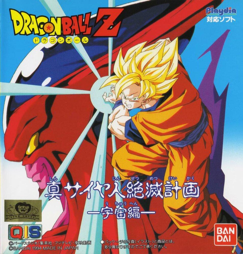 Dragon Ball Z Gaiden Escenas Perdidas