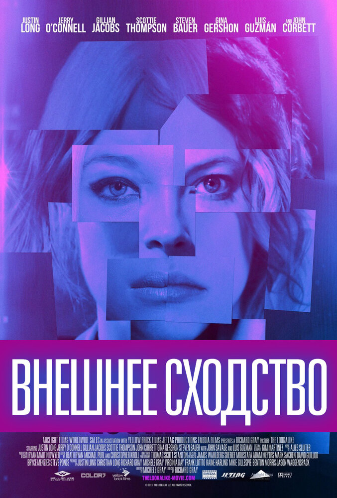 Внешнее сходство (2014)