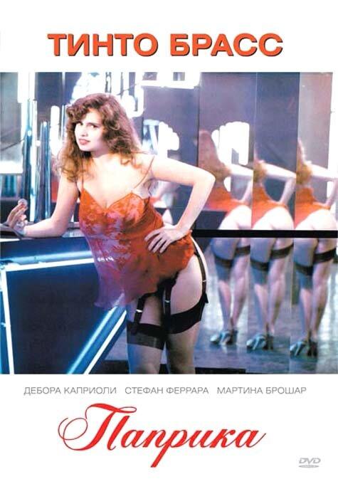 Паприка / Paprika (1990)