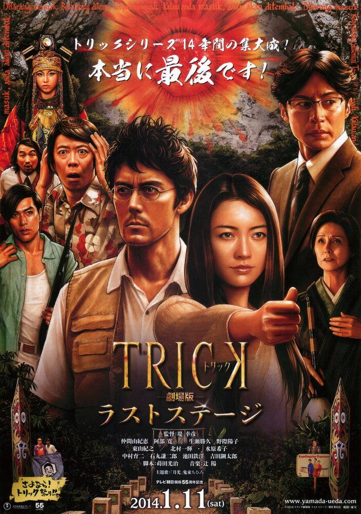 779677 - Трюк: Последняя инсценировка ✸ 2014 ✸ Япония