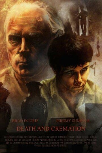Огонь смерти (2010) полный фильм онлайн
