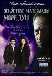 Секретные материалы: Море душ (2004)