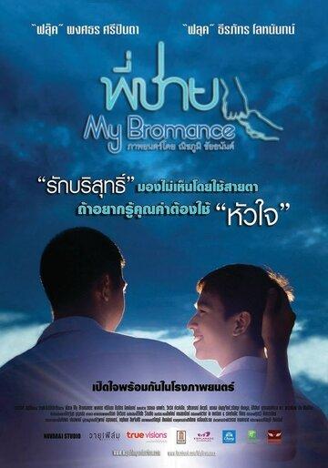 Братский роман (Phi chai)