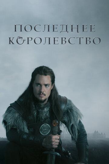 ��������� ����������� (The Last Kingdom)