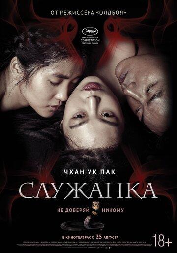 Служанка (2016) полный фильм