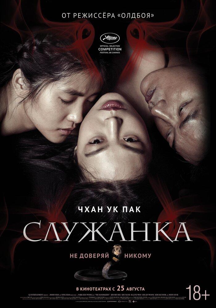 Сексуальный азиатский фильм драма