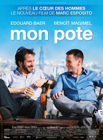 Приятель (2010)