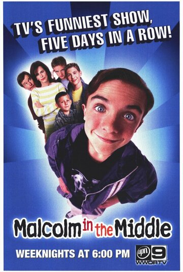 �������� � ������ �������� (Malcolm in the Middle)