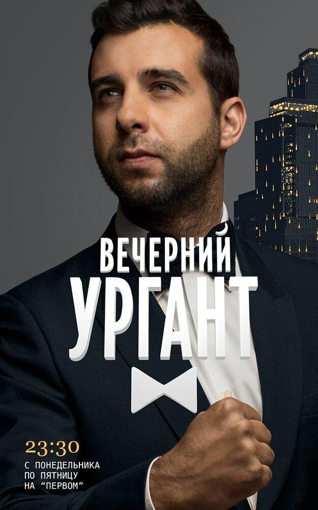 Вечерний Ургант (сериал 2012 - ...)