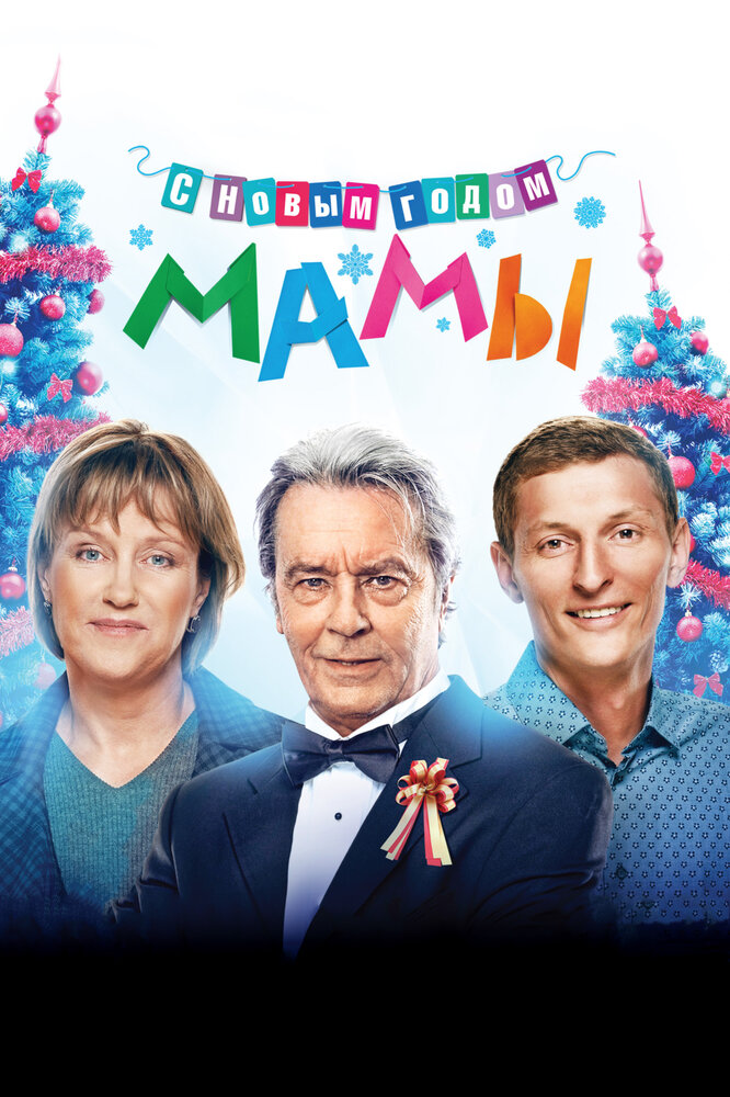 С новым годом, мамы! (2012) смотреть онлайн бесплатно в HD качестве
