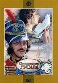 Сватовство гусара (1979)