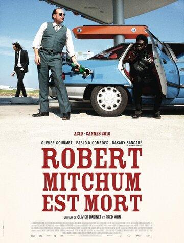 Роберт Митчем мёртв (Robert Mitchum est mort)