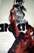 Ярость (1979) полный фильм онлайн