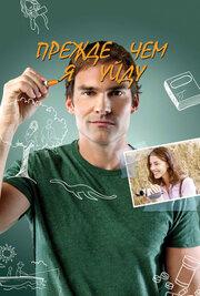 Смотреть Прежде чем я уйду (2014) в HD качестве 720p