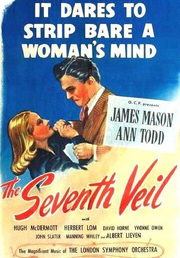 Седьмая вуаль (The Seventh Veil)
