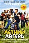 Летний лагерь (2006)