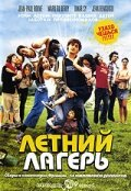 Летний лагерь (2006) полный фильм онлайн