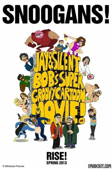Супер-пупер мультфильм от Джея и Молчаливого Боба 2013