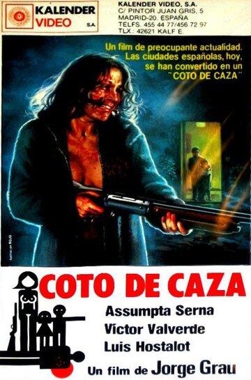 Правила охоты (1983)