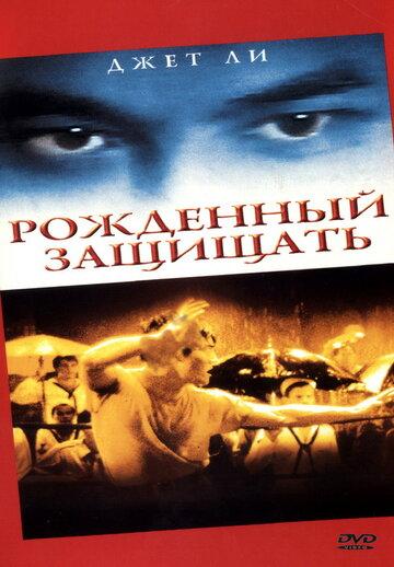 Фильм Рожденный защищать