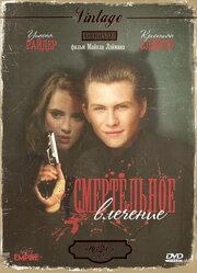 Смертельное влечение (1988)