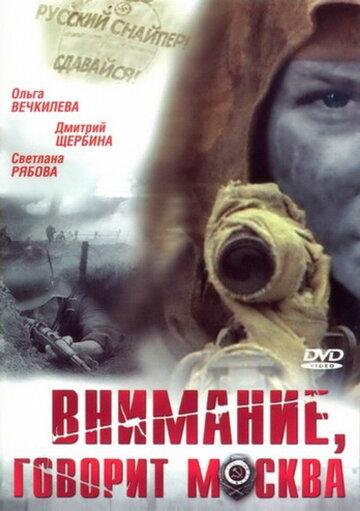 Внимание, говорит Москва (2005) полный фильм онлайн
