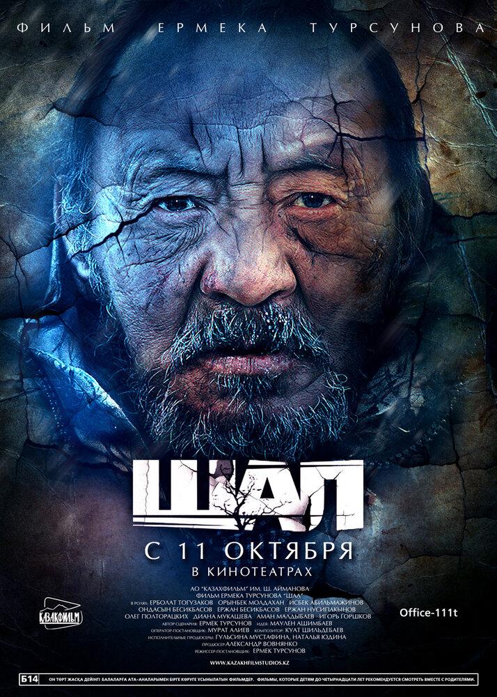 Фильмы Старик