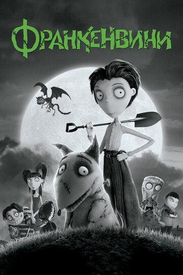 Франкенвини (2012) - смотреть онлайн