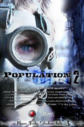 Популяция:2