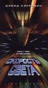 Скорость света (1998)