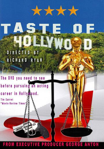 Вкус Голливуда смотреть онлайн