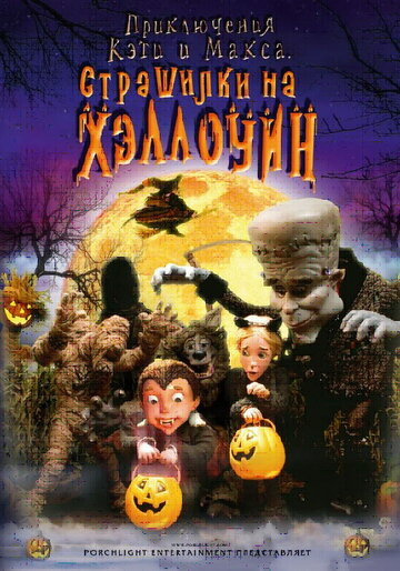 Приключения Кэти и Макса: Страшилка на Хэллоуин