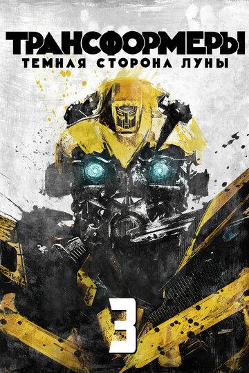 Трансформеры 3: Тёмная сторона Луны (Transformers: Dark of the Moon)