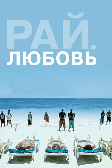 Рай: Любовь