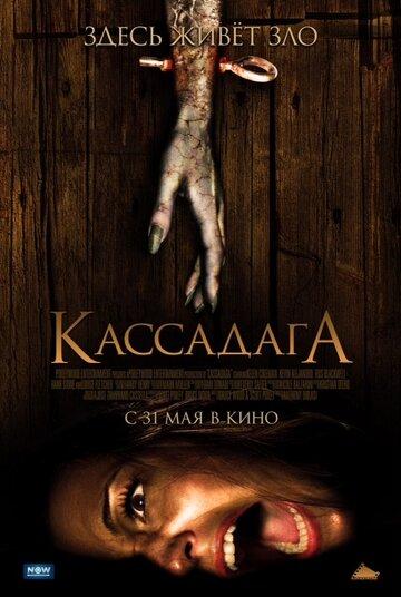 Фильм Дрянная девчонка 2007