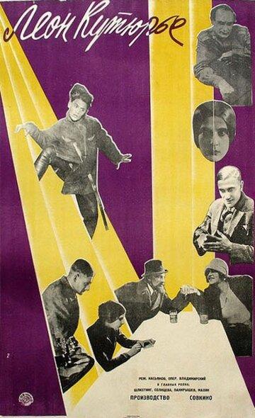 Леон Кутюрье (1927) полный фильм онлайн
