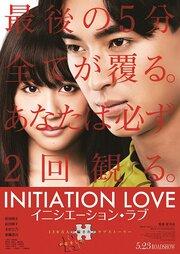 Любовь-инициация