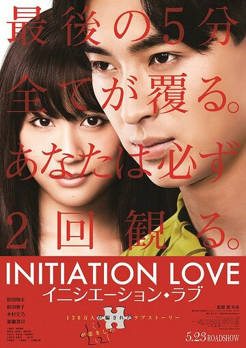 Любовь-инициация 2015