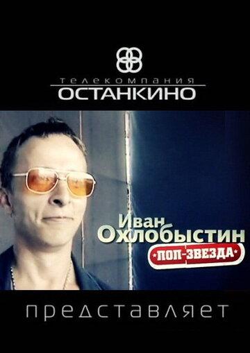 Фильм Иван Охлобыстин. Поп-звезда