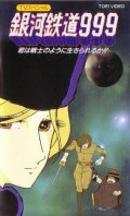 Постер Галактический экспресс 999: Ты можешь жить, как воин? 1979