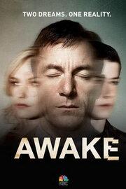 Смотреть онлайн Пробуждение