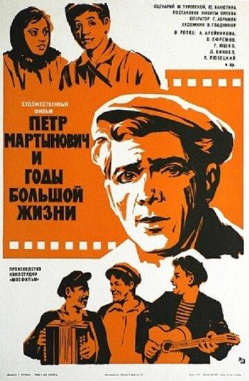 Петр Мартынович и годы большой жизни (1974)
